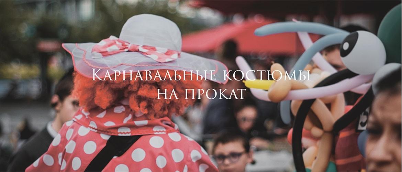 Прокат костюмов в Краснодаре